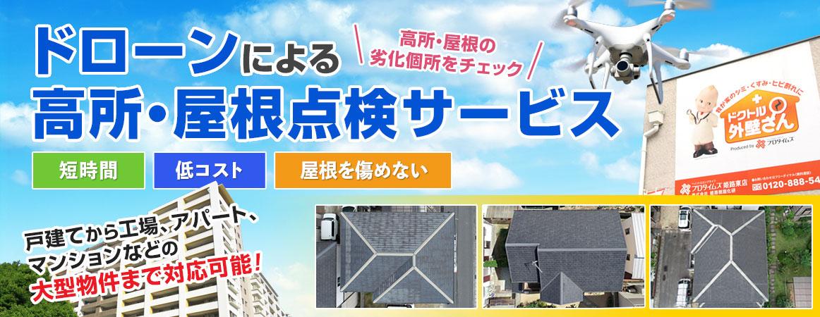 ドローンによる高所・屋根点検サービス