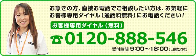 フリーダイヤル0120-888-546