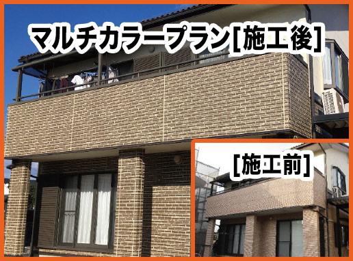 マルチカラー事例Before&After