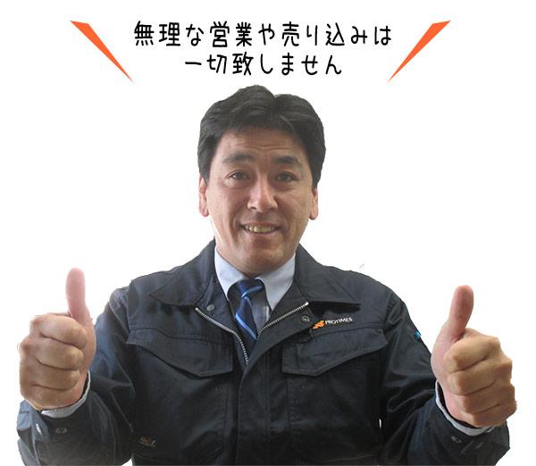 社長:無理な営業や売り込みは一切致しません!