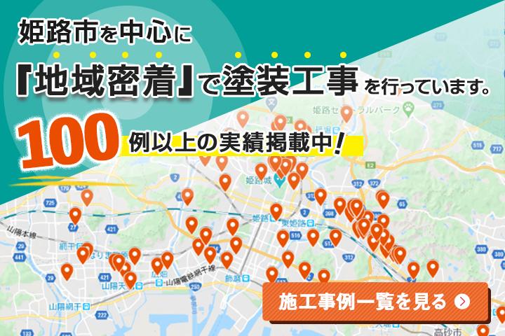 姫路市を中心に地域密着で塗装工事を行っています