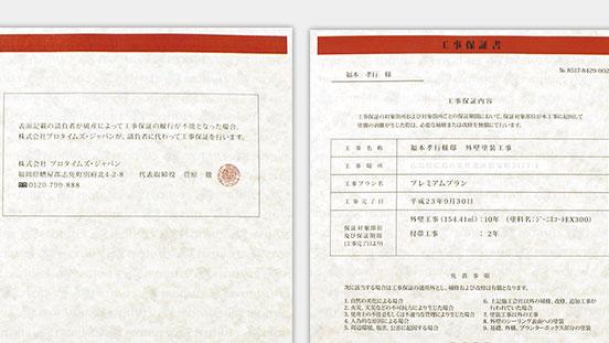 姫路東店と本部のW工事保証