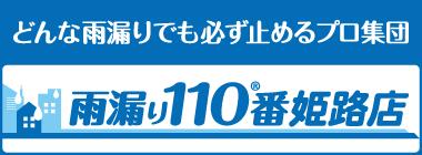 雨漏り110番姫路店