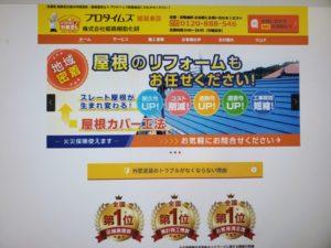 姫路市外壁塗装 プロタイムズ姫路東 HPリニュアル!!