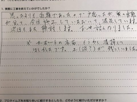 姫路市花田 Y様邸