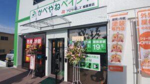 姫路市御国野町 かべやねペイントショールームオープンイベントを終えて