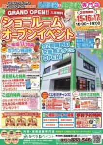 姫路市御国野町に大型塗装専門のショールームオープンです!!