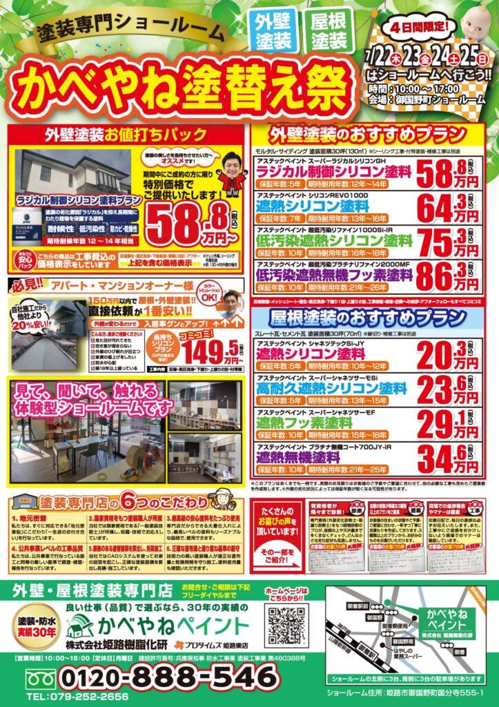 姫路市高砂市外壁塗装 夏到来!かべやね塗替え祭開催します!