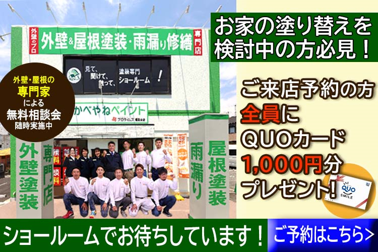 来店予約でクオカード1000円分プレゼント